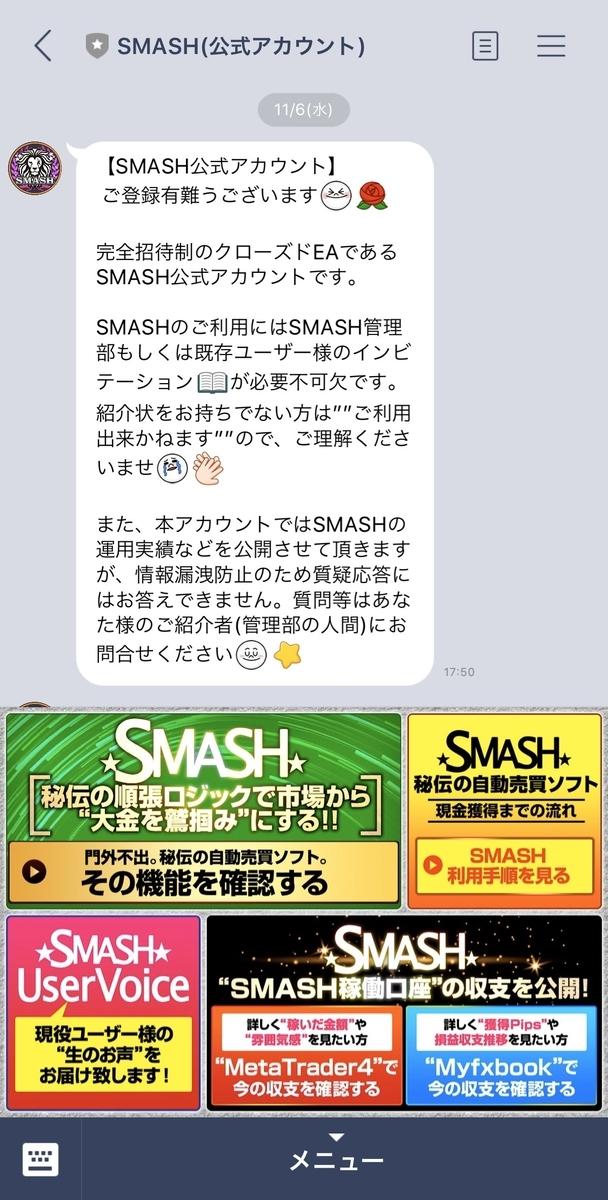 【2回目】FX自動売買のSMASHが強制ロスカットって本当?