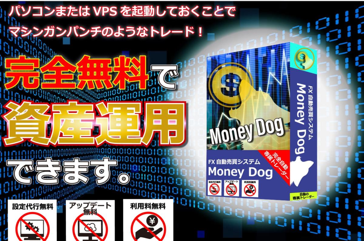 【マニードッグ】Money Dogは詐欺?月利や評判まとめてみたよ~
