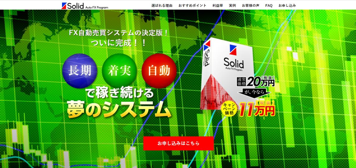 【FX自動売買】Solid(ソリッド)は詐欺?月利やロジック・特徴をまとめてみた!