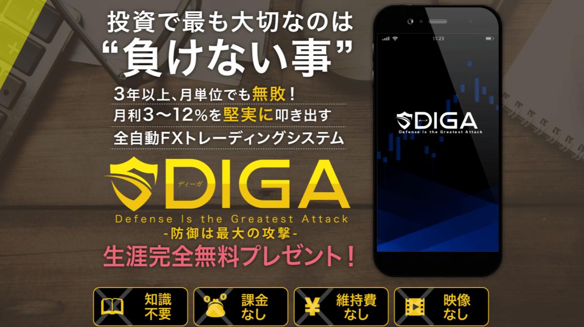 【FX自動売買】南勇気が提供するDIGA(ディーガ)は詐欺?月利や特徴まとめてみたよ!