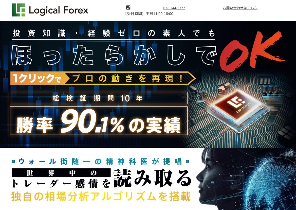 【FX自動売買】Unlimitedは詐欺で稼げない?月利や評判まとめてみた!