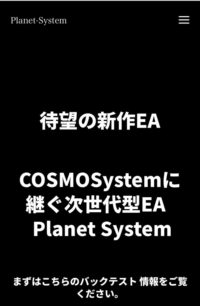 【FX自動売買】Planet-Systemは詐欺で稼げない?月利や評判まとめてみた!