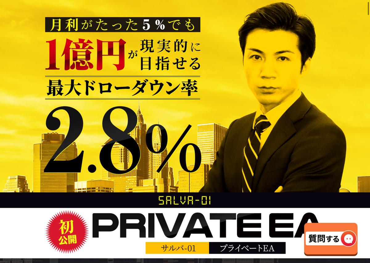 【FX自動売買】はたけ氏が紹介するプライベートEA(サルバ-01)は詐欺で稼げない?月利や評判まとめてみた!