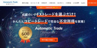 【FX自動売買】PAMMのAutomatic Tradeの評判は?詐欺で稼げないって本当?