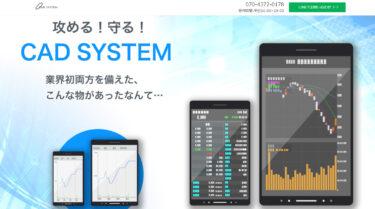 【FX自動売買】CAD SYSTEMは稼げないという評判?詐欺検証してみた!