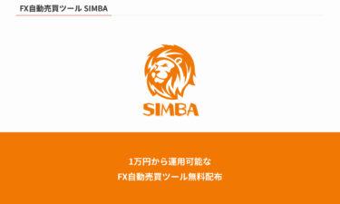 【FX自動売買】りおなちゃんが提供する『SIMBA』は詐欺で稼げない?評判まとめてみた