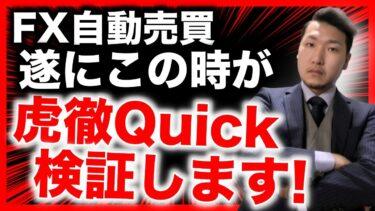 【FX自動売買】虎徹Quickは詐欺で稼げない?破綻報告を徹底検証!