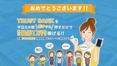 大沢時生氏が提供するトラストバンクは詐欺で稼げない?評判まとめてみた!