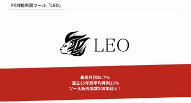 【FX自動売買】りおなちゃんが提供する『LEO』は詐欺で稼げない?評判まとめてみた