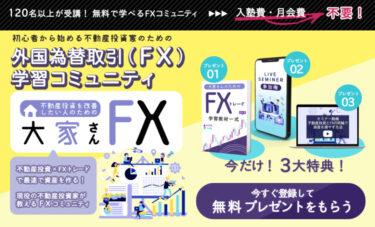 【FX×不動産投資】大家さんFXは詐欺で稼げない?評判まとめてみた!