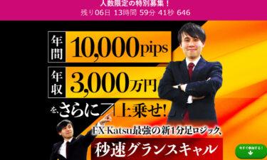 【FX-katsu】スキャルピング・マスター・プログラムは詐欺商材?評判まとめ