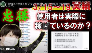 【FX】忠勝EAは詐欺で稼げないMAM案件だった??評判まとめてみた!