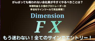 ディメンションFX(Dimension FX)は詐欺商材?評判まとめ
