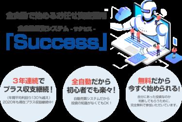 【FX自動売買】Success(サクセス)は詐欺商材?評判まとめ