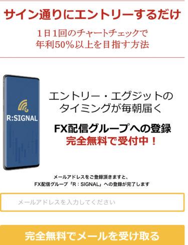 FX配信グループ「R:SIGNAL」は詐欺商材?評判まとめ