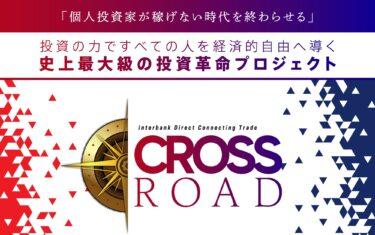 【クロスロード】CROSS ROADは詐欺で稼げない?評判まとめ