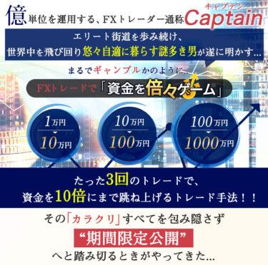 Captainが提供する『三天法』は詐欺商材?評判まとめ