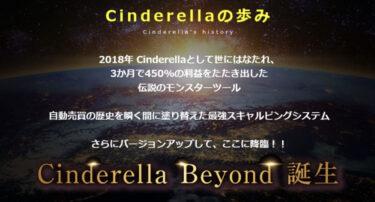 Cinderella Beyond(シンデレラビヨンド) は詐欺商材?評判まとめ