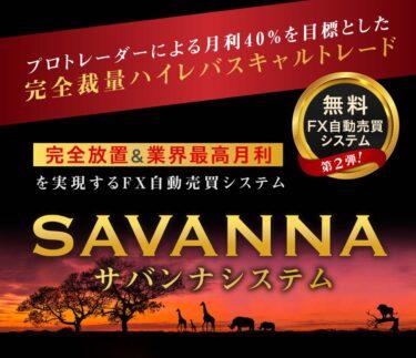 【SAVANNA】サバンナシステムは詐欺で稼げない?評判まとめ