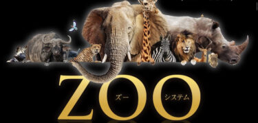 【最新版】ZOOシステムは何が変わった?詐欺疑惑や評判まとめ