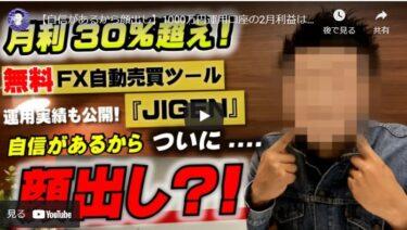 【FX自動売買】カズ係長が提供する『JIGEN』は詐欺で稼げない?評判まとめ